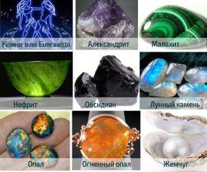 Как выбрать камень для Близнецов