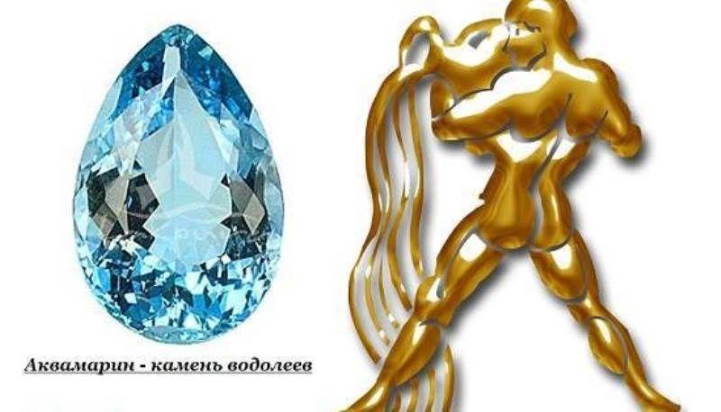 Подходящий и неподходящий камень Водолея
